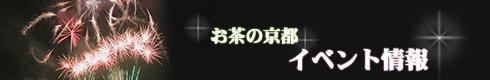 JR特急くろしおパンダ列車旬のイベント情報